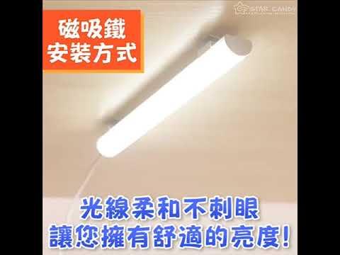 【台灣現貨 C010】 LED燈條 露營燈 小夜燈 宿舍燈 USB燈管 LED燈條 USB燈條 LED檯燈 燈條 燈管