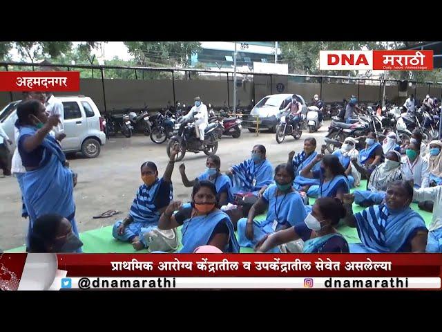 महिला परीचर बेमुदत राज्यव्यापी आंदोलन  Indefinite statewide movement of women attendants