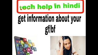 now know your gf bf call logs with voice recorder   in hindi