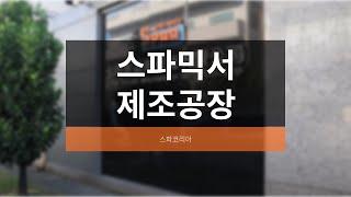 SPAR 믹서 소개 영상
