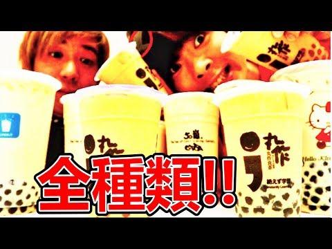 在台北全種類珍珠奶茶試喝!在10間中最好喝的Top1是!? 【Ft.羽山】