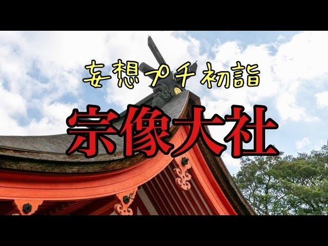 妄想プチ初詣「宗像大社」