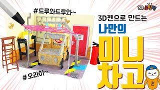 3D스팀펜(3D펜 맛집!) - 나만의 미니 차고 (Ma…