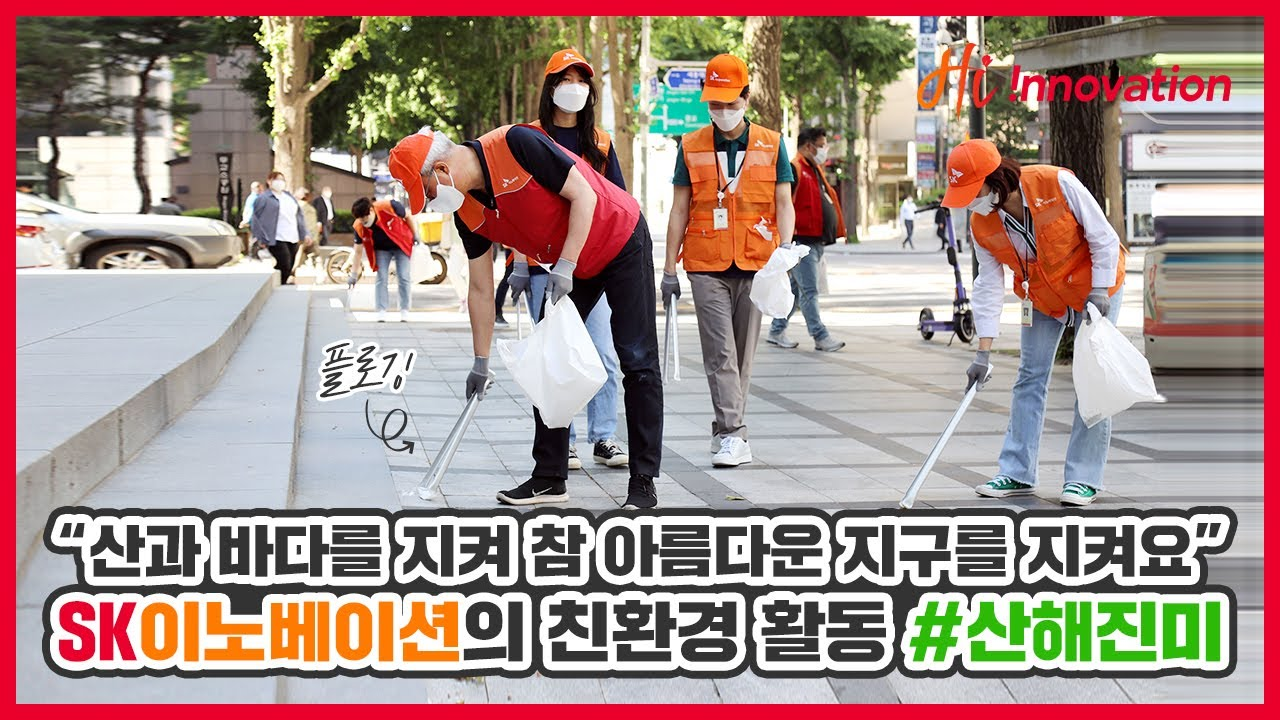 SK이노베이션의 New 환경 프로젝트! 생활 속 K-Green 실천을 위한 산해진미 플로깅 시작~!