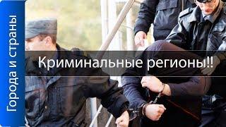 Самые криминальные регионы России! Итоги 2017!! Свежие данные МВД