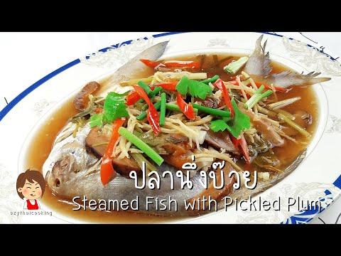 ปลานึ่งบ๊วย - STEAMED FISH WITH PICKLED PLUM
