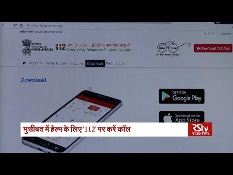 Single Emergency Helpline in India - 112
