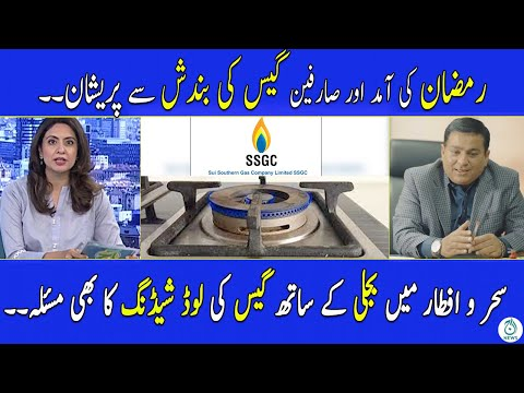 GAS Shortage in pakistan   Aaj Pakistan with Sidra Iqbal   Part-2   Aaj News