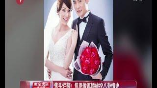焦恩俊将再婚被挖情史 传林千钰介入致其离婚