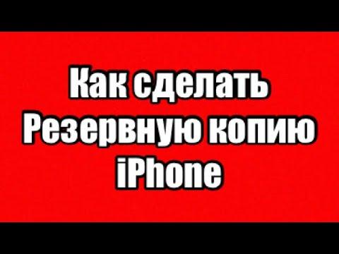 Вопрос: Как сделать резервную копию iPhone с помощью Google?