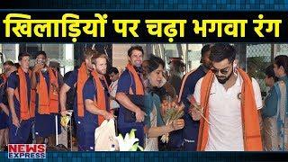 Kanpur में Cricket Players का भगवा गमछे के साथ हुआ Welcome