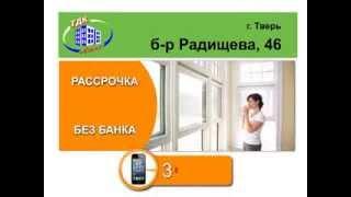 ТДК Люкс Окна, двери, потолки в рассрочку(Окна, двери, потолки в рассрочку в Твери и в регионах Сайт компании: http://tdklux-okna.ru/, 2013-08-07T13:43:46.000Z)
