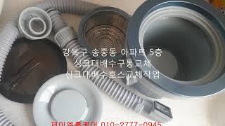 강북구 송정동 아파트 5층 싱크대 배수구통 교체작업 동…
