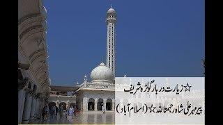 Golra Sharif | Ziarat | Newly added 2017 |CH PUNJABI BOYS 420|