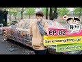 Korea | เที่ยวเกาหลี - ซัมซองดองกิล | Ep.2
