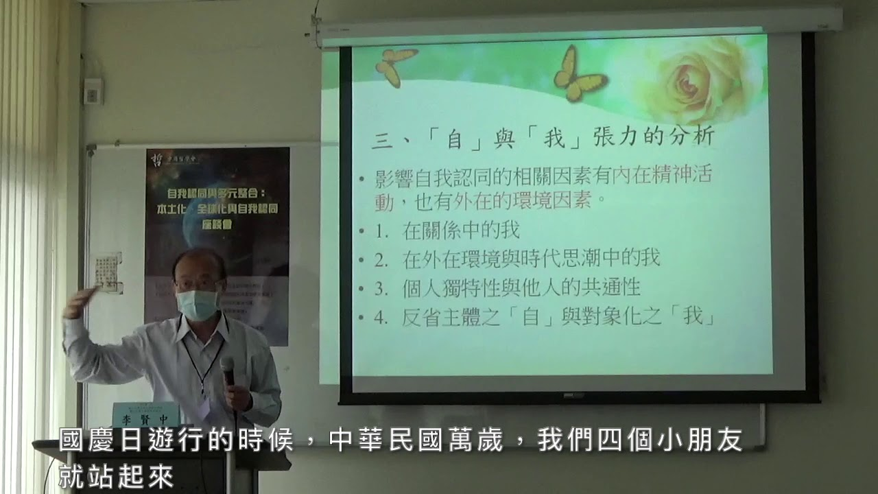 「全球化,本土化與自我認同 」第一場引言人 李賢中老師 - YouTube