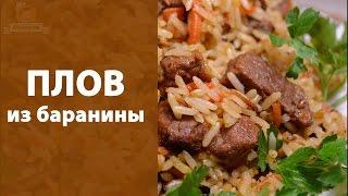 Плов из баранины(Плов - одно из любимых блюд моей семьи. Больше всего нам нравится плов из баранины. Для того, чтобы приготови..., 2016-02-21T09:54:51.000Z)