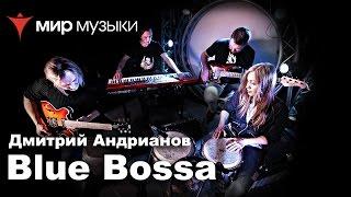 Дмитрий Андрианов «Blue Bossa» в магазине «Мир Музыки»