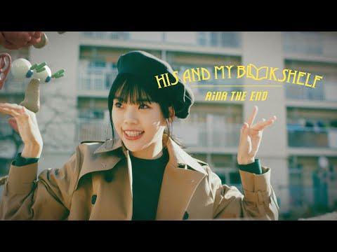 アイナ・ジ・エンド - 彼と私の本棚 [Official Music Video]