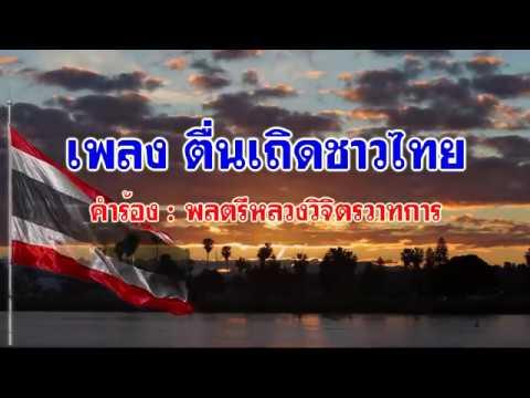 เพลง ตื่นเถิดชาวไทย