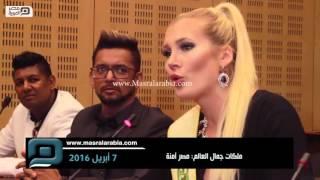 مصر العربية | ملكات جمال العالم: مصر آمنة