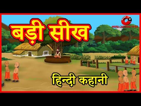 जादुई कबूतर   Hindi Kahaniya   Moral Stories for Kids   Hindi Cartoon kahaniyaan   Maha CartoonTV XD