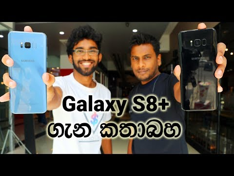 Sinhala Geek Talks Ep 01 - Galaxy S8 Plus ගැන කතාබහ
