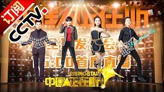 《中国正在听》宣传片 超一流制作团队 豪华全阵容曝光!