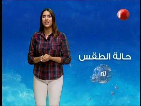 النشرة الجوية المسائية ليوم السبت 21 أفريل 2018 -قناة نسمة