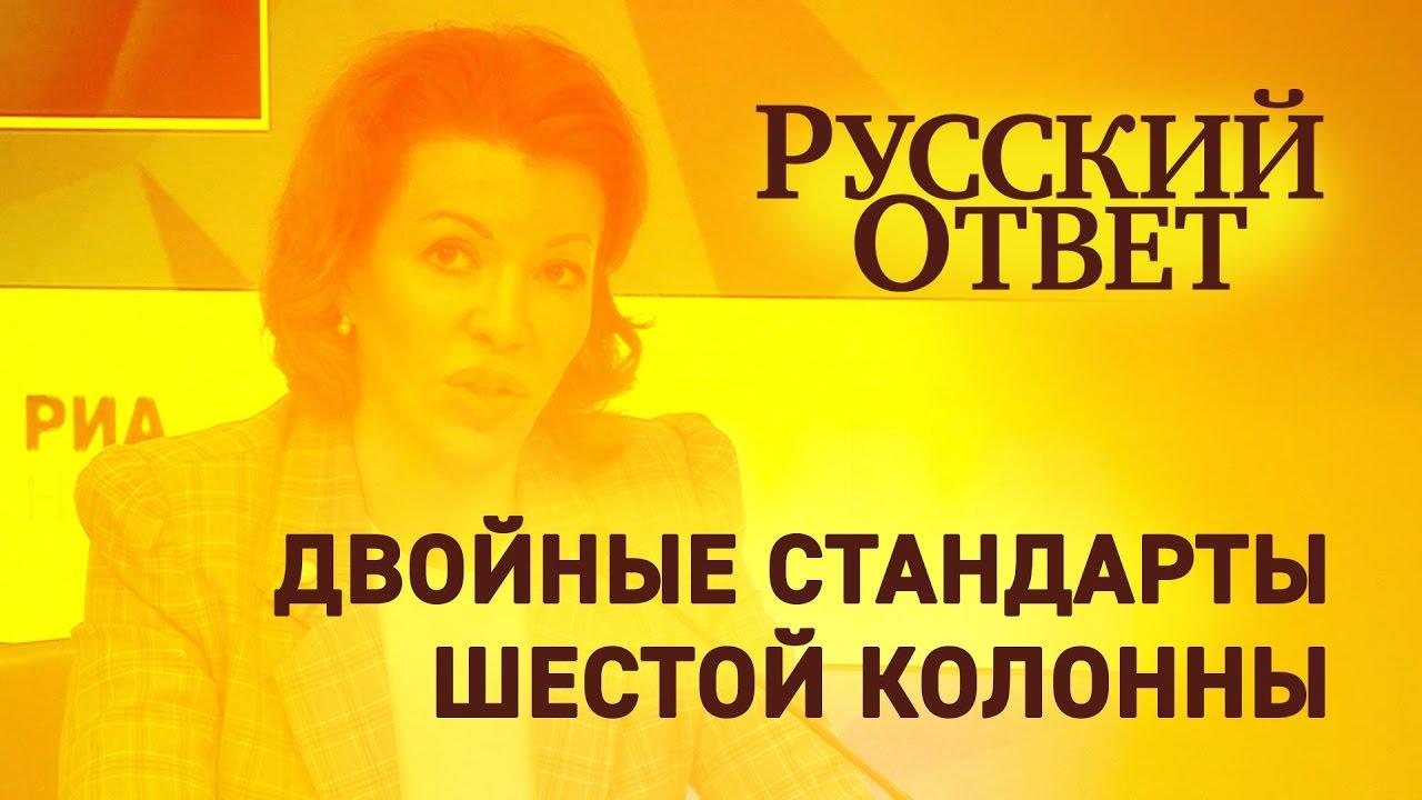 Русский ответ: Двойные стандарты шестой колонны