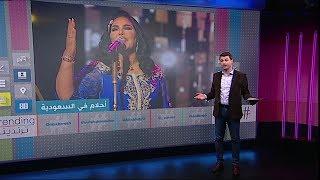 فيديو وصول المطربة الإماراتية أحلام إلى السعودية يثير جدلا    #بي_بي_سي_ترندينغ