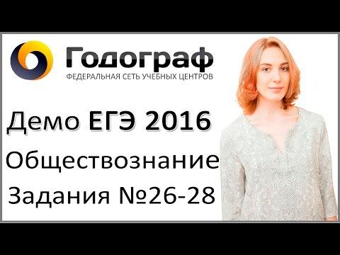 Демо ЕГЭ по обществознанию 2016 года. Задания 26-28