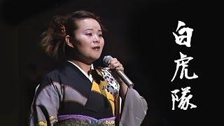 島津亜矢・御園座公演で白虎隊のシーンがありました。 八重(亜矢姫役)...