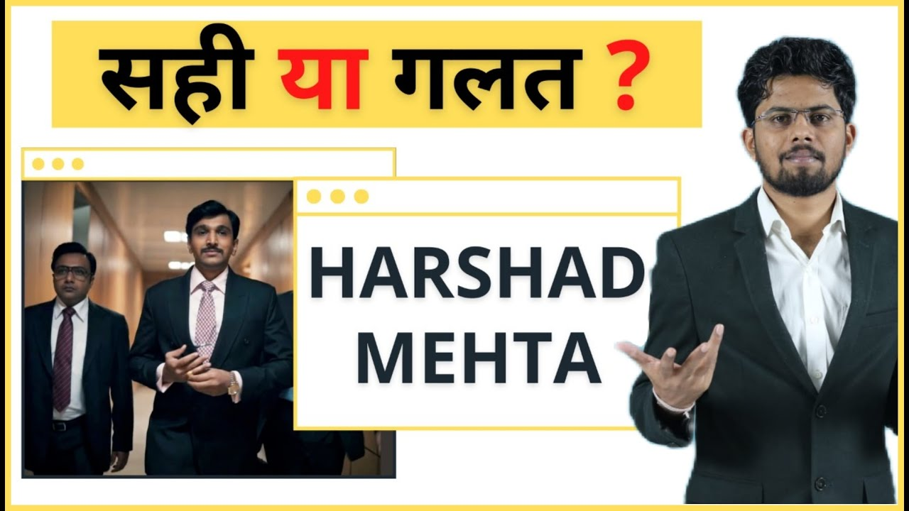 Download Top 5 Unknown Facts About Harshad Mehta | Harshad Mehta के 5 एहम राज़ Explained In Hindi |
