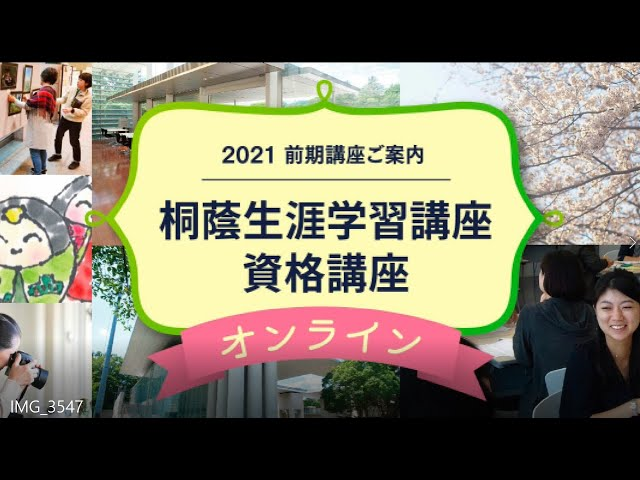 生涯学習講座の紹介動画を公開!