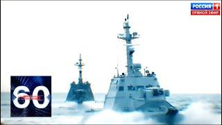 В НАТО раскрыли детали готовящегося «пакета мер» в Черном море. 60 минут от 03.04.19