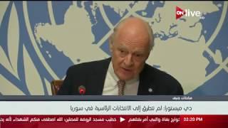 دي ميستورا: لم نتطرق إلى الانتخابات الرئاسية في سوريا