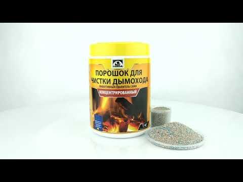Спалювач сажі Hansa (банка, 1 кг), порошок для чищення димаря