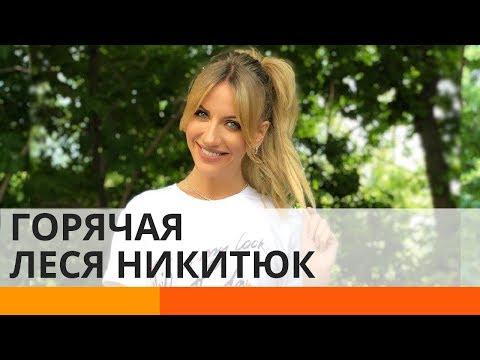 Леся Никитюк шокировала соблазнительным фото
