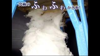 KIPROSTAR業務用かき氷機で作る究極のふわふわかき氷