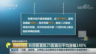 [中国财经报道]聚焦科创板开市 鸣锣开市 科创板今天正式挂牌交易  CCTV财经