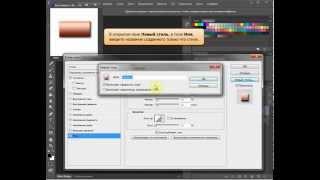 Урок Adobe Photoshop CS6. Создание собственного стиля