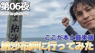 【北海道&沖縄】第06夜 本土最東端!!納沙布岬に行ってみた
