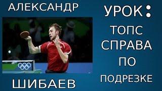 Александр Шибаев как делать топс справа по подрезке
