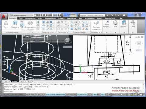 Урок 7-2  Практика  моделирование 3D детали в Autocad 2011. - YouTube c80e943b5cd32