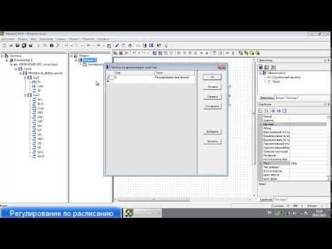 ПЛК110 и MasterSCADA 4D. OPC-сервер. - YouTube