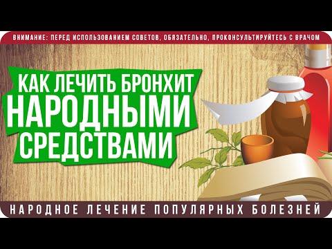 Бронхит - Народные рецепты от