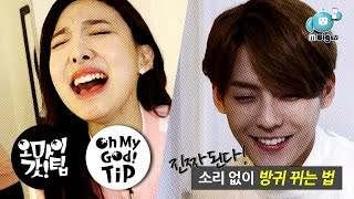 Download Video BTOB Minhyuk  TWICE Nayeon K-pop idol's Silent Farting Know-how [Oh My God! Tip1] MP3 3GP MP4