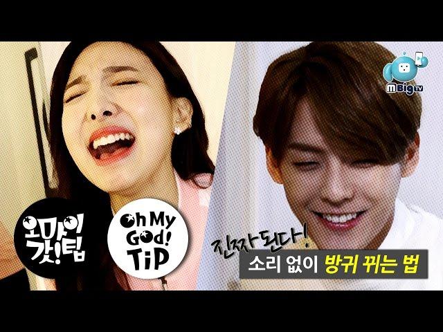 BTOB Minhyuk  TWICE Nayeon K-pop idols Silent Farting Know-how [Oh My God! Tip1]