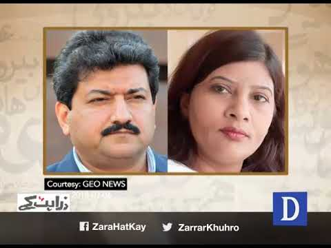 Zara Hat Kay - 07 March, 2018   Dawn News